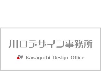 川口デザイン事務所 | 埼玉県本庄市のグラフィックデザイン事務所です