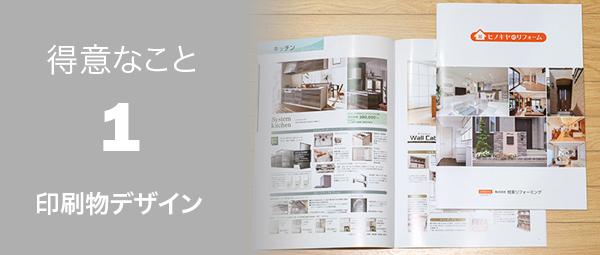 印刷物デザイン